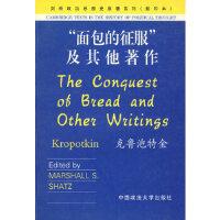 """[二手旧书9成新]""""面包的征服""""及其他著作(剑桥系列) (俄罗斯)彼得・克鲁泡特金 9787562023883 中国政"""