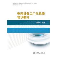 电网设备工厂化检修培训教材
