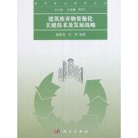 建筑废弃物资源化关键技术及发展战略
