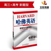 (2019)哈佛英语 新题型巧学精练 高三+高考