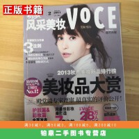【二手9成新】昕薇风采美妆2014 2
