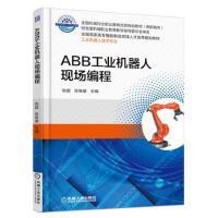 [旧书二手书8成新] ABB工业机器人现场编程9787111541356张超/机械工业