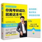考研名师张雪峰--你离考研成功就差这本书(附重点专业学校排名手册)