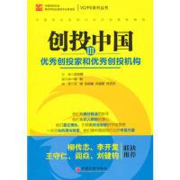 (VC/PE系列丛书)创投中国Ⅲ 创投家和创投机构 中国投资协会股权和创业投资专业委员会 9787513635837