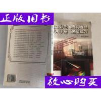 [二手旧书9成新]进口彩色电视机维修技术手册.三星篇.2 /罗建华、