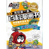 赛尔号我的套百科漫画书 神奇动物 郭�� 尹雨玲 长江少年儿童出版社 9787556012893