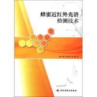 蜂蜜近红外光谱检测技术【正版图书,达额立减】