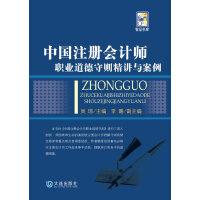 中国注册会计师 职业道德守则精讲与案例