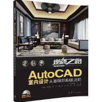 AutoCAD室内设计从基础到高级进阶