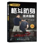 格斗防身技术指南 视频学习版