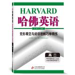 哈佛英语 完形填空与阅读理解巧学精练 高二(适用于2021)