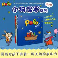 小狗保罗系列(共3册)3-6岁绘本图画书 儿童绘本故事 宝宝睡前童话故事书 3-4-5-6-7岁宝宝幼儿图画亲子阅读