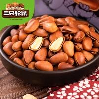 【三只松鼠_开口松子】休闲零食坚果炒货东北手剥原味红松子160g