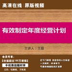 王磊有效制定年度经营计划正版高清在线视频非DVD光盘 5.5
