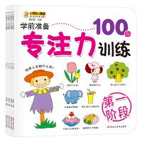 4本 学前准备专注力训练3-4-5-6-7岁幼儿园一年级入学准备儿童智力开发书籍