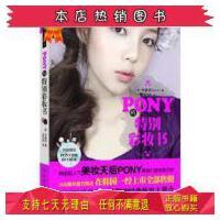 【二手旧书9成新】品质生活・最美女人坊:PONY的特别彩妆书(附DVD光盘1张)9787506491785