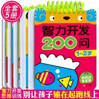 智力开发200问0-1-2-3-4-5-6岁全套5册儿童图书一三两岁宝宝认知卡片识图训练撕不烂宝宝书籍 0-3岁早教 启