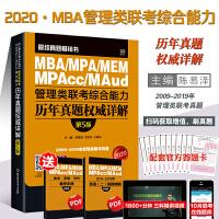 陈慕泽2020 MBA/MPA/MEM/MPAcc/MAud管理类联考综合能力历年真题权威详解(第5版)管理类联考真题