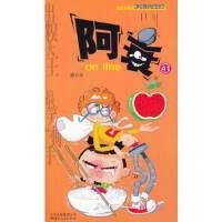 【正版新书直发】阿衰on line(41)猫小乐云南人民出版社9787222113855