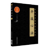 丹溪心法(中医临床实用经典丛书大字版)(元))朱丹溪9787506798587中国医药科技出版社