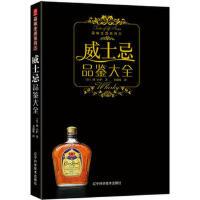 【包邮】 威士忌品鉴大全 (日)潘波若,书锦缘 9787538158038 辽宁科学技术出版社