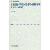 清末民初来华美国法律职业群体研究(1895-1928)