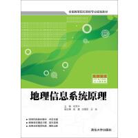 地理信息系统原理