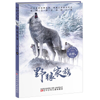 袁博自然史动物小说 野狼家族