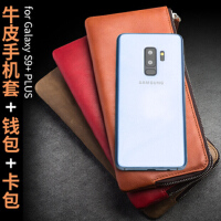 包邮支持礼品卡 三星s9+ plus 手机壳 真皮 休闲 s9+ 手机套 钱包 手包款 保护皮套