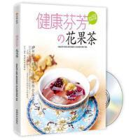 【二手正版9成新】健康芬芳花果茶无盘 成都时代出版社9787807058069