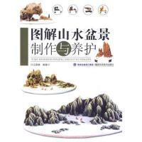 【二手旧书9成新】图解山水盆景制作与养护 汪彝鼎 9787533543143 福建科技出版社