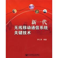 【二手原版9成新】新一代无线移动通信系统关键技术,罗仁泽,北京邮电大学出版社,9787563514120
