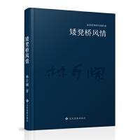正版全新 走向世界的中国作家系列丛书:矮凳桥风情(精装)
