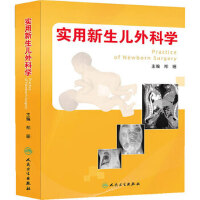 实用新生儿外科学 郑珊 人民卫生出版社 9787117181839