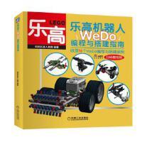 【正版新书直发】乐高机器人 WeDo编程与搭建指南码高机器人9787111613213机械工业出版社