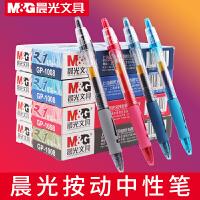 晨光中性笔笔芯黑0.5mm黑色碳素签字笔GP-1008按动式水笔学生考试用专用红笔圆珠笔文具蓝黑医生处方笔教师