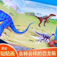 恐龙粘贴画幼儿童卡通贴纸书2-3-4-5-6岁宝宝益智贴贴纸趣味玩具