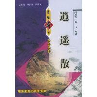 逍遥散 阎兆君 等编著 9787801566041 中国中医药出版社