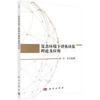 复杂环境下群体决策理论及应用