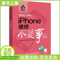 �F�正版 iPhone�S修不是事�� 迅�S�v�x系列 �O果手�C�S修教程��籍大全 iPhone手�C故障排除�c�S修�Y料大全 智能