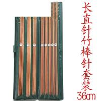 不锈钢毛衣针 毛线针 竹子长棒针 钢针 短针 长针 直针 编织套装
