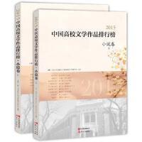 2015中国高校文学作品排行榜 小说卷:全2册 冰峰 9787514348880 现代出版社[爱知图书专营店]