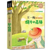 名师名家带你读名著 蜗牛的森林 新课标注音版 小学生课外阅读书籍一二三年级课外读物儿童文学书籍 6-9-12岁儿童文学