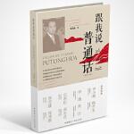【正版全新直发】跟我说普通话(含CD一张) 王浩瑜 9787507838947 中国国际广播出版社