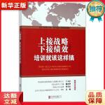 上接战略,下接绩效:培训就该这样搞 田俊国 北京联合出版公司 9787550211995 新华正版 全国85%城市次日