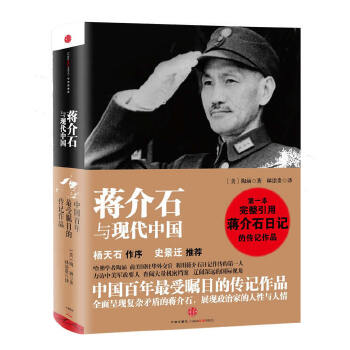 蒋介石与现代中国(pdf+txt+epub+azw3+mobi电子书在线阅读下载)