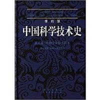 李约瑟中国科学技术史6-5发酵与食品科学