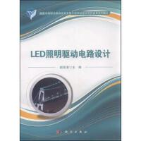 LED照明驱动电路设计 谢浪清主编 9787030439956 科学出版社【直发】 达额立减 闪电发货 80%城市次日达