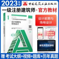 一级注册建筑师2021教材第一分册:设计前期场地与建筑设计 (第十六版)