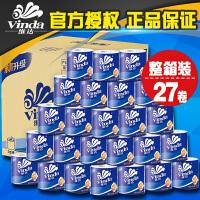 维达卷筒纸巾整箱批发140g27卷促家庭装卫生纸实惠装约10斤